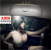 車載眼鏡盒 車載眼鏡盒改裝通用多功能車內用品遮陽板收納太陽鏡盒汽車眼鏡盒 玩趣3C