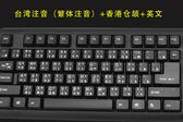 注音鍵盤臺灣繁體注音字根鍵盤 香港注音倉頡USB接口鍵盤  color shopYYP