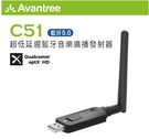 Avantree 超低延遲藍牙音樂發射器(DG60) 藍牙5.0/隨插即用/可搭配任天堂Switch使用