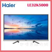 世博惠購物網◆【兩台組合價】Haier海爾 32吋 液晶顯示器+視訊盒 LE32K5000 超薄邊框 液晶電視◆