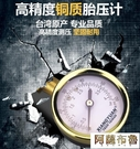 胎壓計 高精度汽車胎壓錶純銅胎壓計金屬機械式輪胎氣壓錶數顯胎壓監測器 快速出貨