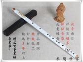 初學者一節笛子零基礎入門竹笛