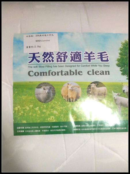 被子 羊毛被 天然羊毛被  限宅配 厚毯 毛毯 防寒 毯子 棉被 厚棉被 居家 床 枕頭 寢具 寒流
