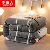 毯子 珊瑚絨毛毯被子冬季加厚保暖雙層床單法蘭絨單人宿舍學生午睡毯子T 多款