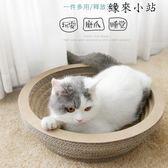 貓抓板 貓抓板碗型磨爪器貓爪貓抓板