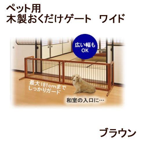 【寵物王國】日本Richell-寵物用木製放置型門欄/移動木製圍欄-大(加長型)