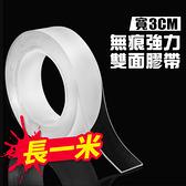 無痕膠帶 雙面膠帶 奈米膠帶 100*3cm 透明膠帶 防水膠帶 無痕貼 防水貼 密封貼 萬用膠 可水洗