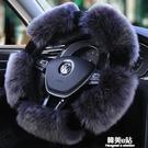 汽車方向盤套冬季羊毛把套毛絨方向盤套可愛女D型羊毛真皮毛一體 韓美e站
