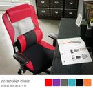 辦公椅 書桌椅 電腦椅【I0213】洛伊...