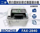 BROTHER FAX-2840 =二手空機= 黑白雷射傳真機~優FAX-2820&FAX-2910