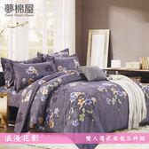 活性印染5尺雙人薄式床包三件組-浪漫花影-夢棉屋