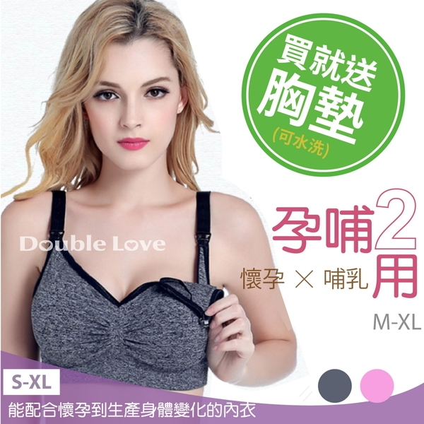 母嬰同室 孕婦哺乳胸罩 T釦 無鋼圈 加寬珠光包邊 胸罩 哺乳內衣 哺乳衣 產前 產後 (M-XL)【DA0023】