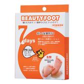 Beauty Foot 7天神奇煥膚足膜【康是美】