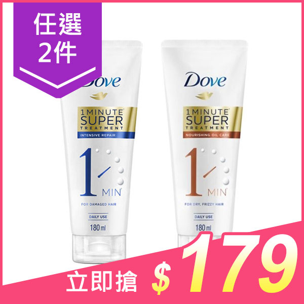 【任選2件$179】Dove 多芬 深層修護/輕潤保濕一分鐘護髮精華(180ml) 款式可選【小三美日】