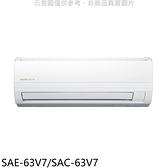 SANLUX台灣三洋變頻分離式冷氣10坪SAE-63V7/SAC-63V7