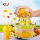 橙汁榨汁機手動壓橙子器簡易迷你炸果汁杯小型家用 露露日記