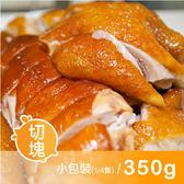 《團購美食》元榆煙燻甘蔗雞(土雞)-小包裝/350g