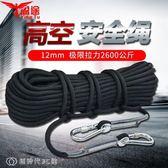安全繩 盈途高空安全繩高空作業繩子耐磨尼龍繩戶外外墻捆綁空調安裝工具 【創時代3C館】