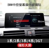 ~愛思摩比~BMW 1/2/3/4/3GT X1 系列 汽車螢幕鋼化玻璃貼 8.8吋 梯形大屏 保護貼