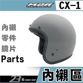 M2R CX-1 原廠 內襯 頭襯 耳襯 內襯組 配件 復古帽|23番 CX1 半罩 安全帽 3/4罩