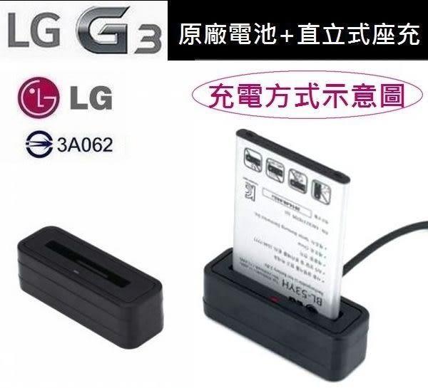 【免運費】【假貨1賠10】LG G3【原廠電池配件包】BL-53YH D855 D850【原廠電池+直立式充電器】