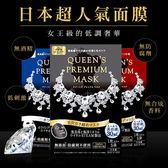 Queens Premium Mask鑽石女王面膜 (5枚入)