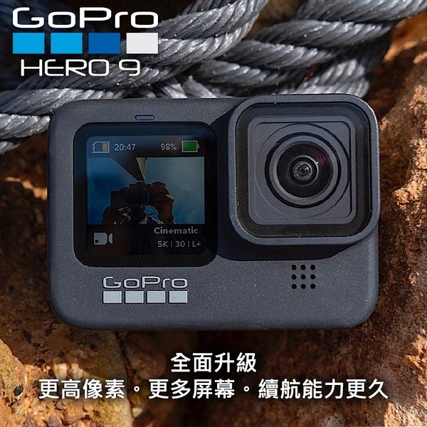 公司貨【現貨 首購送自拍棒】HERO9 Black 運動 相機 攝影機 GOPRO 雙螢幕 5K MT-09 屮S4