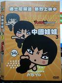 影音專賣店-X22-249-正版DVD*動畫【中國娃娃(3)】-國語發音