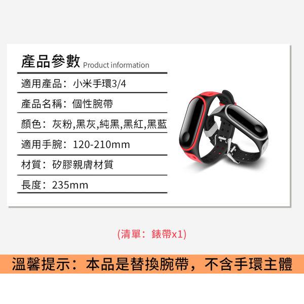 小米手環4 小米手環3 小米手環2 手錶錶帶 腕帶 雙排扣 撞色 替換錶帶 矽膠帶 防水 透氣 替換帶