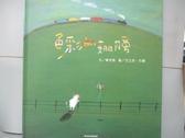 【書寶二手書T8/少年童書_QFH】色彩的翅膀_畢克馬.艾立克.巴圖