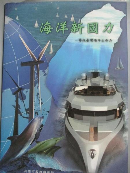 【書寶二手書T7/軍事_XBM】海洋新國力:尋找臺灣海洋生命力_高雄市政府海洋局