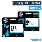原廠墨水匣 HP 2黑組合包 NO.564 / CB316WA /適用 HP B109/B110/B8550/C5380/C309/C5380