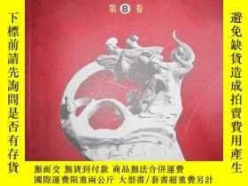 二手書博民逛書店安慶市黃梅戲創作上演劇目彙編罕見(1976-2005)第8卷Y2