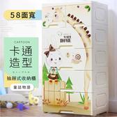 【收納+】58大面寬-三款超萌卡通五層玩具衣物收納櫃四大二小抽(DIY童話物語