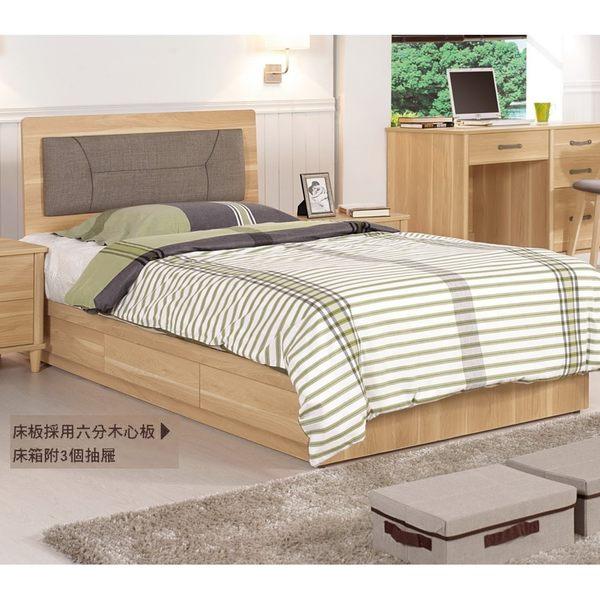 【森可家居】奈德3.5尺床片型單人床(床頭片+三抽床底) 7CM087-2 (不含床墊)