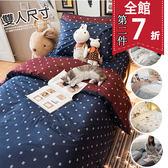 春日純棉 雙人床包三件組  20種花色  精梳純棉 台灣製造