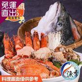 漁季 -北海道石狩特盛海鮮鍋物1組入【免運直出】