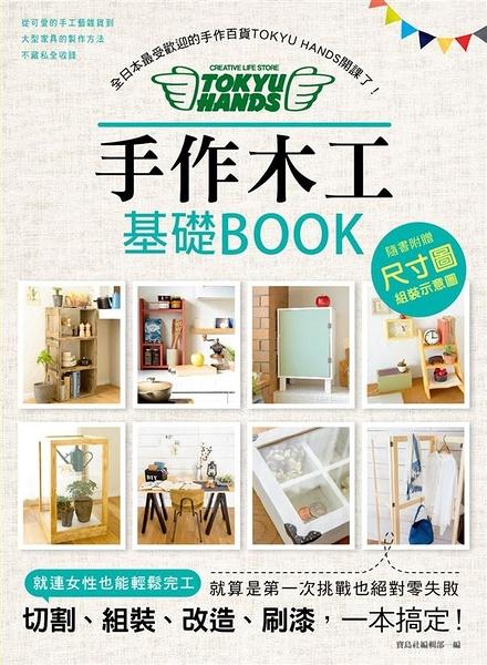 (二手書)手作木工基礎BOOK:全日本最受歡迎的手作百貨「TOKYU HANDS」開課了!切割..
