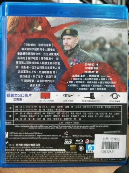 挖寶二手片-TBD-104-正版BD-電影【猩球崛起3:終極決戰 2D單碟】-藍光影片(直購價)