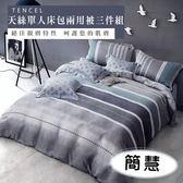 天絲/專櫃級100%.單人床包兩用被套組.簡慧/伊柔寢飾