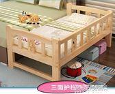 兒童床男孩單人床女孩公主床帶 小孩床嬰兒邊床加寬拼接實木床YYP  傑克型男館