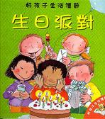 生日派對-好孩子生活禮節