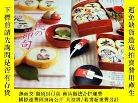 二手書博民逛書店How罕見to make SUSHI ROLL book from japan japanese[122]-日本壽