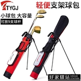 高爾夫槍包迷你支架包練習袋親子包小球包袋高爾夫球包可裝9桿