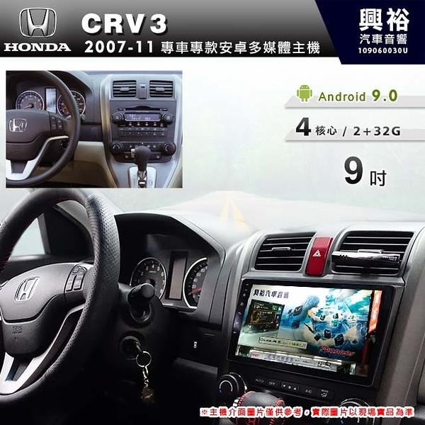 【專車專款】07~11年HONDA CRV3專用9吋螢幕安卓多媒體主機*藍芽+導航+安卓四核心2+32促