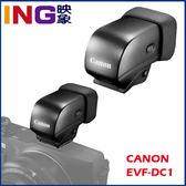【24期0利率】平輸貨 CANON EVF-DC1 電子觀景器 (( 適用G1X Mark II/M3/M6 ))  觀景窗