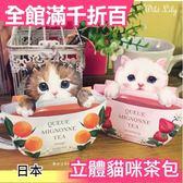 【小福部屋】日本 貓咪 立體 濾掛式 茶包 超可愛 超萌 橘子 草莓 杯緣 貓奴 送禮【新品上架】