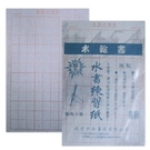 《享亮商城》P-007-50 水書練習紙  中華筆莊