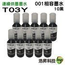 【奈米寫真填充墨水 黑色10瓶】EPSON T03Y系列專用墨水 FOR L4150/L4160/L6170/L6190
