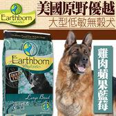 【zoo寵物商城】(送刮刮卡*3張)美國Earthborn原野優越》大型低敏無穀犬狗糧6.36kg14磅